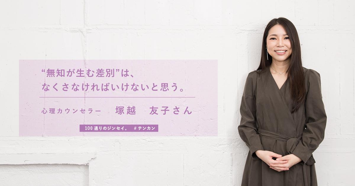 てんかん月間インタビュー 塚越友子さん